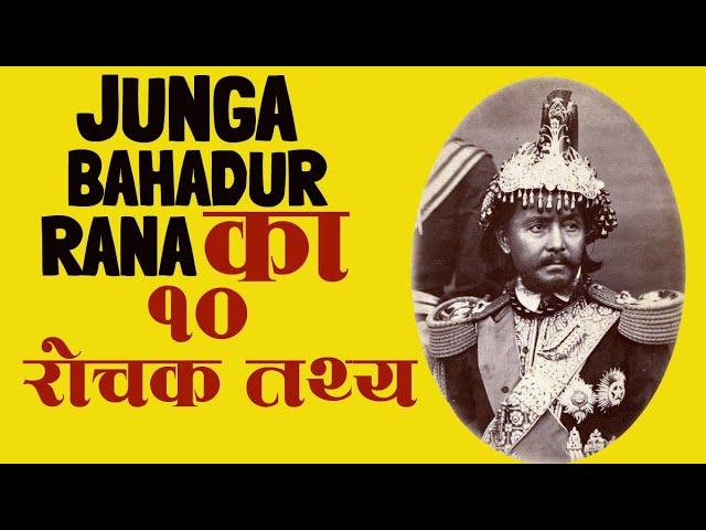 जङ्ग बहादुर राणाका १० रोचक तथ्य  || 10 Facts about Junga Bahadur Rana