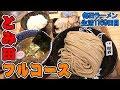 【王者】ひたすらに美味いつけ麺定食をすする 中華蕎麦とみ田 松戸【飯テロ】 SUSURU…