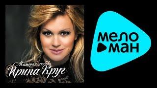 ПРЕМЬЕРА 2015!!! ИРИНА КРУГ - МАТЕРАЯ ЛЮБОВЬ / IRINA KRUG - MATERAYA LYUBOV
