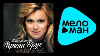 �������� 2015!!! ����� ���� - ������� ������ / IRINA KRUG - MATERAYA LYUBOV'