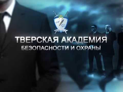 Тверская Академия Безопасности и охраны правопорядка, АНО НДПО