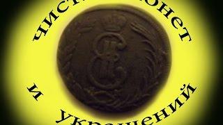 как очистить монету или украшение