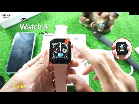 พรีวิว | นาฬิกา Watch Series 4 (เชินเจิ้น) ราคา 2,300 บาท โครตเหมือน! (FP5)