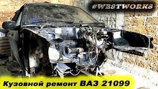 ВАЗ 21099   Кузовной ремонт   Замена лонжеронов и телевизора   WESTWORKS