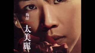 David Tao 陶喆 - Walk On