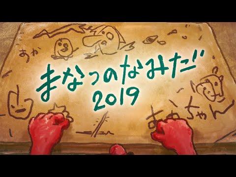 キツネツキ - まなつのなみだ2019