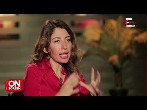 on screen - لقاء مع مديرة الشراكات الإعلامية في تويتر الشرق الأوسط  - 20:20-2018 / 2 / 16