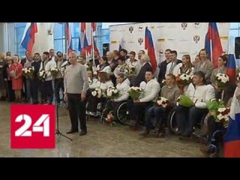 Путин вручит медалистам Паралимпиады-2018 государственные награды - Россия 24
