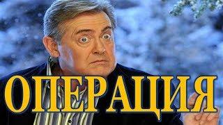 Стало известно о срочной операции Юрия Стоянова