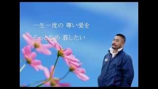 大切な人を思いながら歌いました。 永井龍雲さんの「今度 生まれて来る...