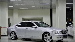 Mercedes-Benz S-klasse с пробегом 2005