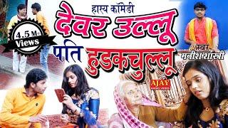 हास्य कॉमेडी - देवर उल्लू पति हुड़कचुल्लू - मनीष शास्त्री - Dehati Lok Geet - Ajay Cassette