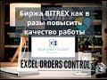 Биржа BITTREX как в разы повысить качество работы. EXCEL ORDERS CONTROL