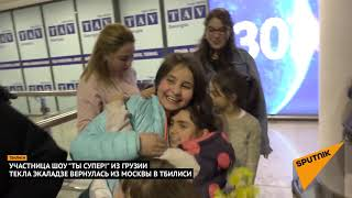 Теклу Экаладзе встретили в Тбилисском аэропорту с плакатами и цветами