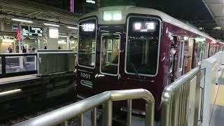 阪急電車 宝塚線 1000系 1001F 発車 十三駅 「20203(2-1)」