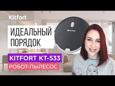 ЛЮБИТЕЛЯМ ЧИСТОТЫ В ДОМЕ | Робот-пылесос Kitfort KT-533