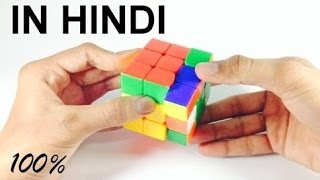 HOW TO SOLVE a 3X3X3 RUBIK'S CUBE in HINDI