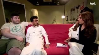 لقاء مع عبدالله القفاري ومحمد الحمدان (المقابلة كاملة) تفاعلكم