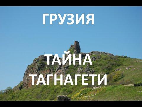Скрытая Грузия. Тайна замка Тагнагети.