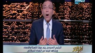 اخر النهار   مداخلة اللواء أبو بكر الجندي حول زيارة الرئيس السيسي لجهاز التعبئة و الإحصاء