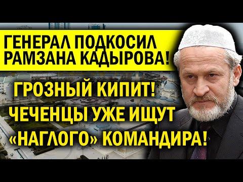 ГЕНЕРАЛ ПОДКОСИЛ АВТОРИТЕТ