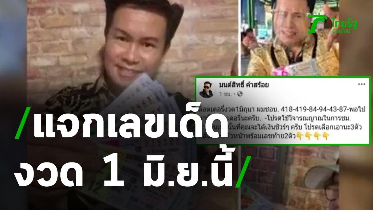มนต์สิทธิ์ แจกเลขเด็ดนักเสี่ยงโชค 1มิ.ย.นี้ | 27-05-63 | บันเทิงไทยรัฐ