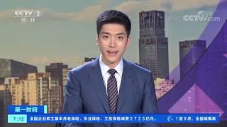 《第一时间》 20191022 1/2| CCTV财经