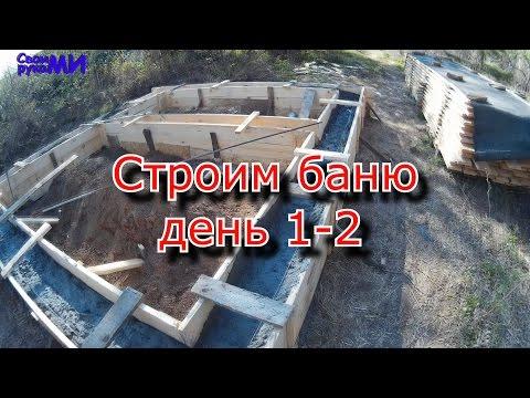 Баня своими руками. Фундамент.  День 1-2