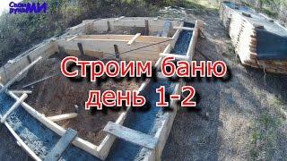 Смотреть видео Строительство каркасной бани своими руками – от фундамента до крыши