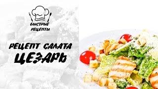 Как быстро приготовить салат Цезарь с семгой?