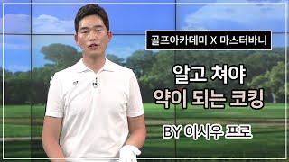 마스터바니에디션과 함께하는 SBS 골프아카데미, 이시우 프로의 알고 쳐야 약이 되는 코킹 레슨 영상 / 6월 9일 방영