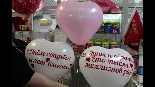 Годовщина свадьбы 15 лет вместе)