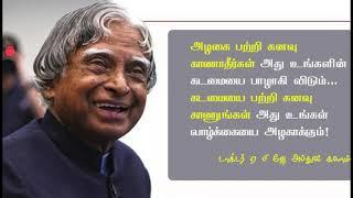 Dr. APJ.Abdul Kalam status tamil Birthday Status Tamil    Quotes