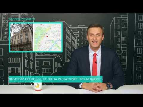 Навальный: Песков и