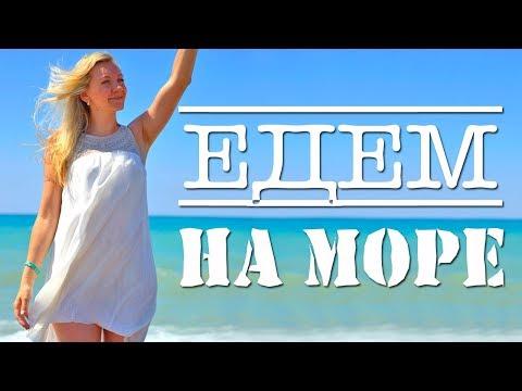 VLOG : ЕДА В ДОРОГУ /ЕДЕМ ПОЕЗДЕ В КИРИЛЛОВКУ / Азовское море
