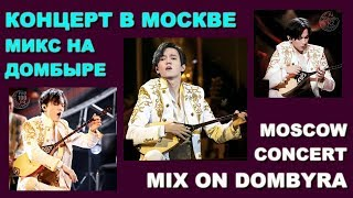 ДИМАШ Москва Кремль «МИКС на ДОМБЫРЕ»❤ DIMASH Moscow Concert MIX on DOMBYRA