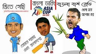 Asia Cup supper 4 Bangladesh vs India match After bangla Funny Dubbing 2018- ImranTheHulk