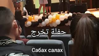 حفلة تخرج السنه التحضيرية جامعة سيبيريا الفدراليه(لايك+اشتراك)