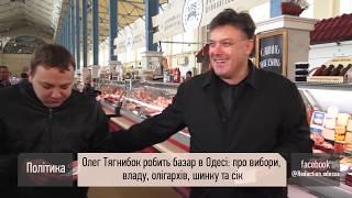 Олег Тягнибок делает базар в Одессе: о власти, олигархах, шинке и соке