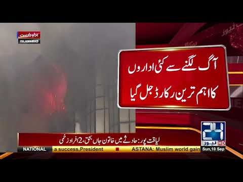 Fire in Islamabad's Red Zone doused