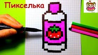Как Рисовать Йогурт по Клеточкам ♥ Рисунки по Клеточкам