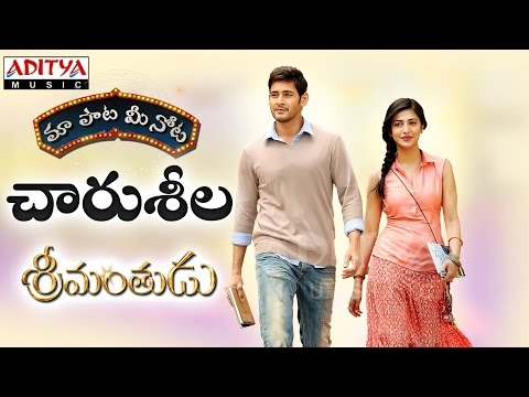 Charuseela Song With Telugu Lyrics ||