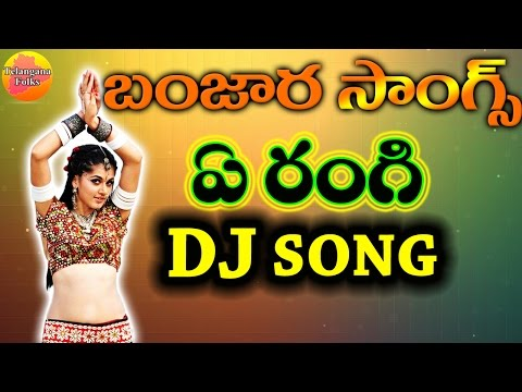 Ye Rangi | Banjara Dj Songs 2016 | Lambadi Dj Songs 2016 | Banjara Lambadi Dj Songs | Lambadi Songs
