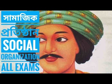 Social Organizations of India | Indian History | Indian National Movement
