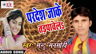 परदेश जाके तू हमके तड़पावेलs । Latest Bhojpuri Song 2017 |  Mantu Manmohi | तेरी आँखों का ये काजल