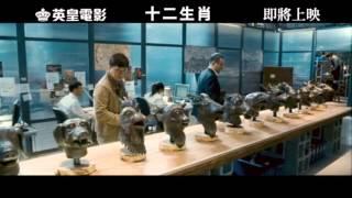 Chinese Zodiac Trailer #2