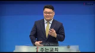 """""""흙수저가 금수저 되는 길"""" / 2021.06.13 / 김포주는교회 주일예배 / 강성현 목사"""