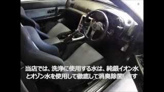車内消臭ホコリカビ防止洗浄法