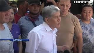 Експрезиденту Киргизтану Алмазбеку Атамбаєву загрожує довічне ув'язнення