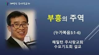[누가복음3:1-6 부흥의 주역] 황보 현 목사 (2020년12월30일 수요기도회)